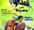 Next Pasu Nesan Is Ready! Tamil News