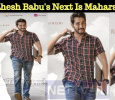 Mahesh Babu Celebrated His Birthday In Goa! Telugu News