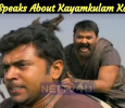 Nivin Speaks About Kayamkulam Kochunni!