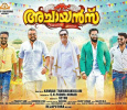 Jayaram's Achayans First Look Poster Impresses The Audience! Malayalam News