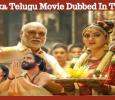 Anushka's Telugu Movie Dubbed In Tamil!