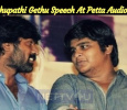 Karthik Subbaraj Reveals A Secret! Vijay Sethupathi Gethu Speech!
