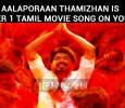 Aalaporaan Thamizhan Is World Number 1 Tamil Movie Song!