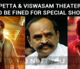 Petta And Viswasam Theaters To Be Fined For Special Shows – Kadambur Raju