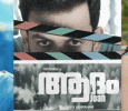 The First Look Of Adam Joan Out Malayalam News