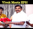 Vivek Meets EPS! Tamil News