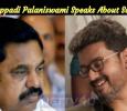 CM Edappadi Palaniswami Speaks About Sarkar!