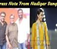 Press Note From Nadigar Sangam Regarding 96 Movie Producer! Tamil News