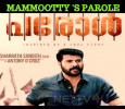 Mammootty Plays In A Real Life Incident! Malayalam News