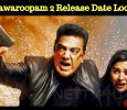 Vishawaroopam 2 Release Date Locked! Tamil News