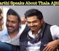 Karthi Speaks About Thala Ajith!