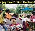 Vijay Fans' Kind Gesture! Tamil News