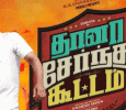 Suriya Starrer Purchased For An Exorbitant Amount