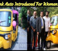 Pink Auto Introduced For Women!
