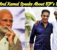 Rajini And Kamal Speaks About BJP's Defeat!