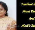 Tamilisai Speaks About Election And Modi's Reco..