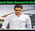 Will Mahesh Babu Succeed In Kollywood? Tamil News