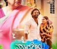 Eradane Sala Audio And Trailer Launched! Kannada News