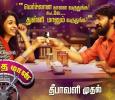 Diwali Release Movies… Tamil News