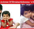 Do You Know Who Is The Favorite Actress Of Sivakarthikeyan's Daughter?