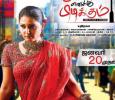 Sivappu Enakku Pidikkum Gets A Release Date! Tamil News