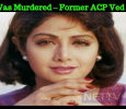 Sridevi Was Murdered – Former ACP Ved Bhushan Tamil News