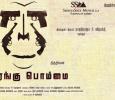Murugadoss Unveiled The Trailer Of Kurangu Bommai! Tamil News
