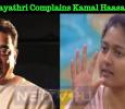 Gayathri Complains Kamal Haasan!