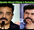 Kamal Haasan Speaks About Dileep's Reinstatem..