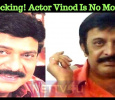 Shocking! Actor Vinod Is No More! Telugu News