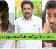Seenu Ramasamy Lauds Ajith And Vijay Sethupathi! Tamil News