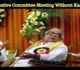 DMK Executive Committee Meeting Without Karunanidhi! Tamil News