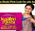 Kaatrin Mozhi First Look To Be Launched On 15th August! Tamil News
