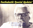 Seethakathi Special Update! Tamil News