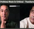 Kamal Haasan's Political State Is Critical - Tamilaruvi Manian Tamil News
