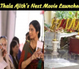 Thala Ajith's Next Movie Launched!