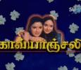 Kavyanjali Tamil Tamil tv-serials on Vijay Super