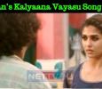 Nayanthara's Kalyaana Vayasu Song Teaser Released! Tamil News