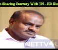 No Issue In Sharing Cauvery With Tamilnadu – HD Kumaraswamy Tamil News