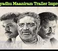 60 Vayadhu Maaniram Trailer Impresses! Tamil News