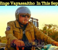 Ambi Ninge Vayassaitho Will Hit The Screens This September! Kannada News