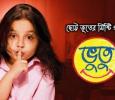 Bhutu Hindi tv-serials on ZEE TV