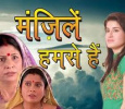 Manzilen Humse Hain Hindi tv-serials on DD NATIONAL