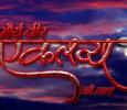 Shaurya Veer Eklavya Ki Gatha Hindi tv-serials on BIG Magic