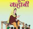 Suno Kahani Hindi tv-serials on DD NATIONAL