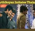 Sivakarthikeyan Imitates Thalapathy? Tamil News