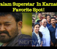 Malayalam Superstar Mohanlal In Karnataka's Favorite Spot! Kannada News