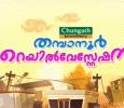 Thampanoor Railyway Station Malayalam tv-serials on MediaOne TV