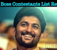 Bigg Boss Contestants List Ready? Telugu News