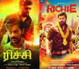 Nivin's Richie Poster Is Not Rich But Impresses! Tamil News